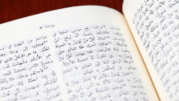 Concerns About the Names for God in Arabic